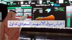 ملخص لـ أبرز اخبار السوق السعودي 6 ابريل 2021